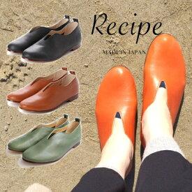 日本製 Vカットスリッポン Recipe レシピ 靴 RP-222 本革 レザー ナチュラルシューズ レディース 歩きやすい 痛くない フラットシューズ【送料無料】【あす楽対応】