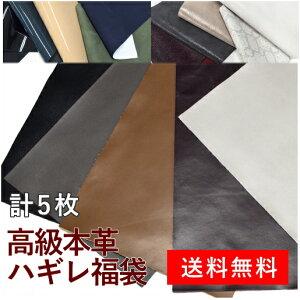 革 はぎれ セット 大きめ 黒 B4 3枚 A4 2枚 レザークラフト 福袋 レザー 端切れ 詰め合せ 革細工 手芸 送料無料