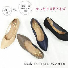 日本製 ポインテッドパンプス ゆったり 幅広 ワイズ 4E VA8527 〜25.5cm レディーズ 靴 大きいサイズ 痛くない パンプス 2.8cm ローヒール ぺたんこ ブラック 黒 フラットパンプス 【あす楽対応】