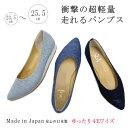 日本製 超軽量 ポインテッドパンプス ゆったり 幅広 ワイズ 4E★VA8200 (23.5〜25.5cm) 走れるパンプス レディーズ 靴 大きいサイズ 靴 痛くない パンプス 3.0cm ローヒー