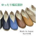 ゆったり 幅広 日本製 ナチュラルフラットシューズ 4E VA903 V字カット バレエシューズ レディーズ 靴 大きいサイズ …