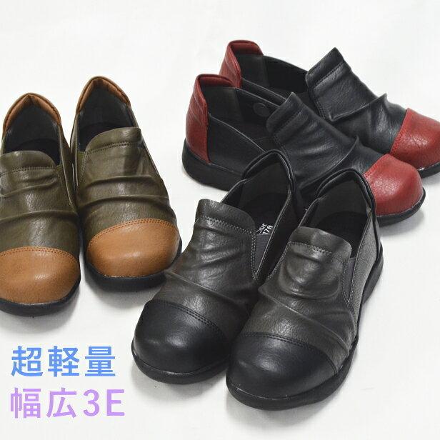超軽量 カジュアルシューズ 414 幅広 3E 靴 歩きやすい 痛くない コンフォートシューズ 【あす楽対応】【送料無料】