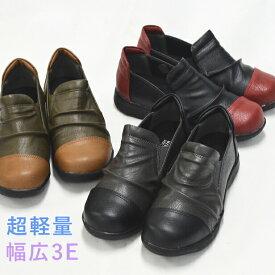 超軽量 カジュアルシューズ 414 幅広 3E 靴 歩きやすい 痛くない コンフォートシューズ 【あす楽対応】