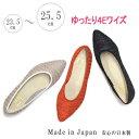 日本製 ラフィア ポインテッドパンプス ゆったり 幅広 ワイズ 4E★VA8061 (23.5〜25.5cm) レディーズ 靴 大きいサイズ 靴 痛くない パンプス 2.8cm ローヒール ぺたんこ