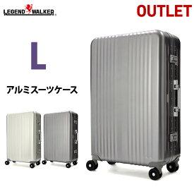 【40%OFF】名入れ無料 アウトレット セール スーツケース 安い Lサイズ アルミ ボディ フレーム 大型 7日以上 無料受託手荷物 158cm レジェンドウォーカー B-1000-70【送料無料】