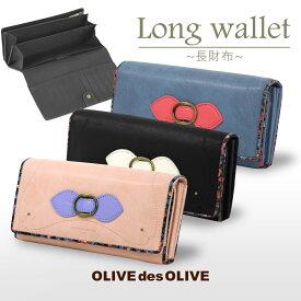 【50%OFF】【クーポン発行】財布 サイフ 長財布 さいふ リボン ロングウォレット ウォレット レディース オリーブデオリーブ OLIVEdesOLIVE プレゼント 贈り物 かわいい OLIVE-35045