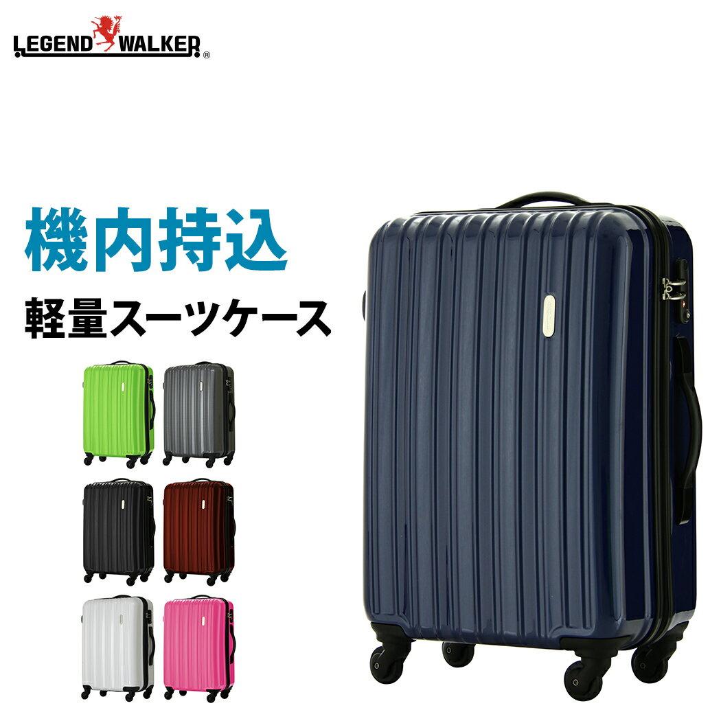 [50%OFF]スーツケース キャリーケース ハードキャリー キャリーバッグ【送料無料】レジェンドウォーカー 機内持込可能 SSサイズ 1日 2日 3日 ファスナータイプ ダイヤル式 TSAロック 鏡面 W-5096-47