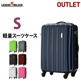 【クーポン発行】アウトレット品 少し傷があるので特価 スーツケース キャリーケース レジェンドウォーカー キャリーバッグ Sサイズ 3日 4日 5日 ファスナータイプ かわいい おしゃれ ダイヤル式 TSAロック 鏡面 あす楽 送料無料 B-5096-58