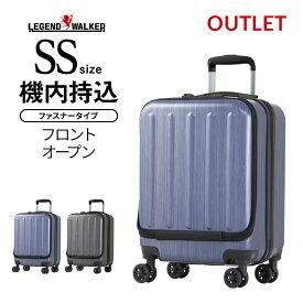 【クーポン発行】アウトレット セール スーツケース 安い キャリーケース キャリーバッグ レジェンドウォーカー LEGEND WALKER SS サイズフロントポケット ファスナー ハード TSAロック 機内持ち込み 可 B-5403-47