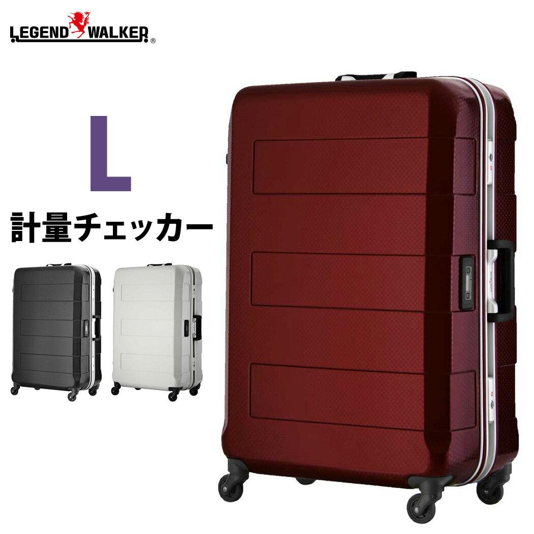 【3月22日1:59までポイント5倍】スーツケース 重量計測機能付 レジェンドウォーカー トラベルメーター Lサイズ 7泊 8泊 9泊 フレーム 新商品 W-6021-70【superdeal】
