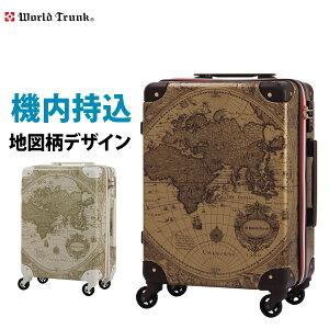 名入れ無料 スーツケース 機内持ち込み サイズ キャリーケース キャリーバッグ かわいい 可愛い マップ柄 地図柄 1泊 2日 2泊 3日 ファスナー WORLD TRUNK ワールドトランク【7500-46】女子旅