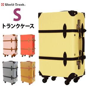 【名前入れ無料!】トランク スーツケース キャリーバッグ キャリーケース Sサイズ 3日 4日 5日 小型 国内旅行 修学旅行 W-A7002-53
