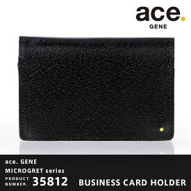 【クーポン発行】ace.GENE エースジーン MICROGRET ミクログレット 名刺入れ カードケース カードホルダー カード入れ レザー 革 メンズ レディース ユニセックス メーカー発送 「AE-35812」