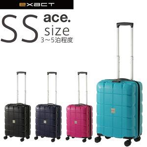 【20%OFF】キャリーケース 【割引クーポン配布中】スーツケース エース(B-AE-06351)EXACT ナツクス2 スーツケース 機内持ち込み エース 送料無料 イグザクト ナックス2 シリーズ 06351