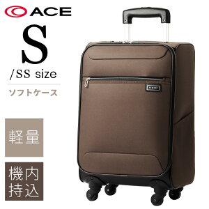 スーツケース ACE エース RIMINI リミニ SSサイズ Sサイズ 26リットル 34リットル 軽い 軽量 1泊〜3泊 機内持ち込み キャリーケース 送料無料 明日楽対応 『AE-35991』『AE-35992』