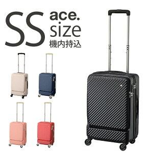 スーツケース エース AE-05744 キャリーケース キャリーバッグ 送料無料 Sサイズ ハードキャリー 小型 TSAロック