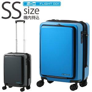 アウトレット セール キャリーケース 機内持ち込み スーツケース キャリーバッグ FLIGHT 001 エース SS サイズ 1泊 2日 2泊 3日 旅行用品 フロントオープン ファスナー TSAロック ハードキャリー