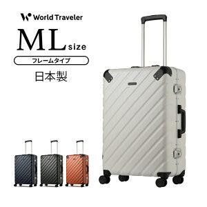 スーツケース キャリーケース キャリーバッグ 旅行用品 キャリー 中型 M サイズ エース ACE 日本製 MadeinJapan フレーム ダイヤルロック 5泊 6泊 7泊 ワールドトラベラー World Traveler 国内 海外旅行