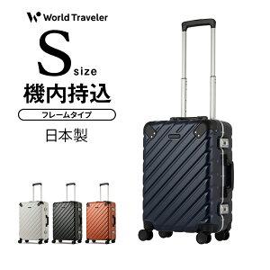 スーツケース キャリーケース キャリーバッグ 旅行用品 キャリー 機内持ち込み S サイズ エース ACE 日本製 MadeinJapan フレーム ダイヤルロック 1泊 2泊 ワールドトラベラー World Traveler 国内 海