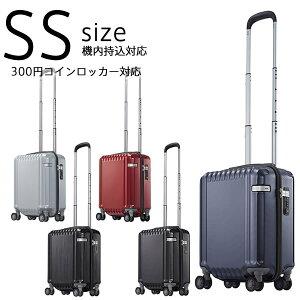 アウトレット スーツケース キャリーケース キャリーバッグ SS サイズ 機内持ち込み コインロッカーサイズ 旅行用品 パリセイドZ キャリーバック 旅行鞄 小型 ace. エース ACE B-AE-05588