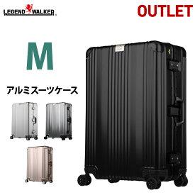 【クーポン発行】アウトレット品 少し傷があるので特価 スーツケース キャリーケース キャリーバッグ アルミ レジェンドウォーカー ダブルキャスター M サイズ 5日 6日 7日 【B-1510-63】