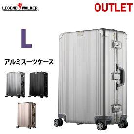 【クーポン発行】アウトレット品 少し傷があるので特価 スーツケース キャリーケース キャリーバッグ アルミ レジェンドウォーカー ダブルキャスター L サイズ 7日以上 大型 【B-1510-70】