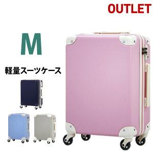 アウトレット セール キャリーケース スーツケース 安い M サイズ 可愛い かわいい 修学旅行 キャリーバッグ キャリーバック 大人気 5日 6日 7日 対応 中型 軽量 ケース 旅行用かばん ハード