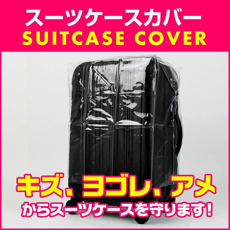 カバー 雨カバー メール便 レインカバー スーツケースカバー ラゲッジカバー SS サイズ S サイズ M サイズ L サイズ LL サイズ 3L サイズ スーツケース用 キャリーケース用 修学旅行 クリスマス 『W-COVER』