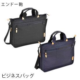 ビジネスバッグ ビジネス メンズ 通勤 ウスマチ トートブリーフ バッグ 鞄 かばん ショルダー ブリーフバッグ PLUS PLAYER (プリュス プレイヤー) エンドー鞄 【ENDO2-750-39】