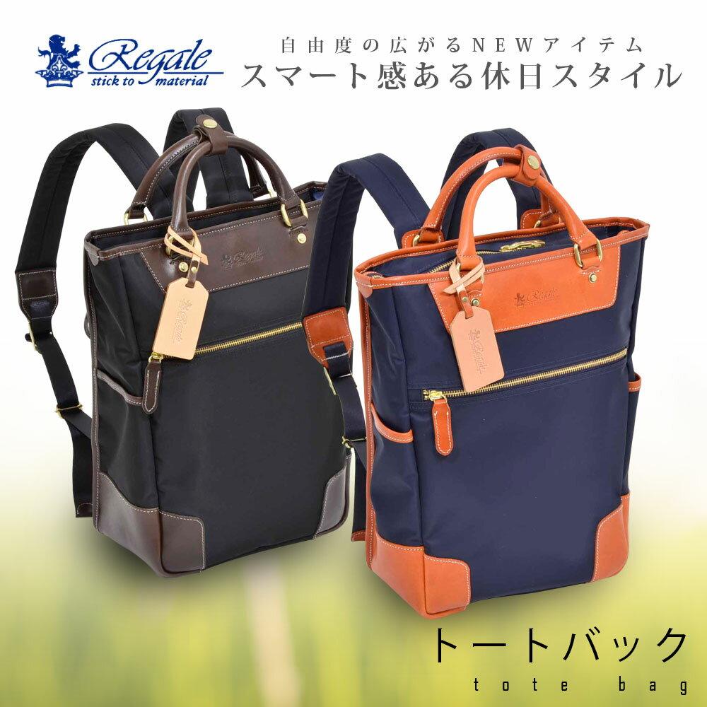 【メーカー取り寄せ後発送】エンドー鞄 トートバッグ バック 鞄 かばん レガーレ Regale ビジネス 【ENDO-7-104】