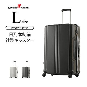 【名前入れ無料!】LEGEND WALKER 5603-70 PCファイバー 優れた復元力 スーツケース BLADE 70cm 超軽量 Lサイズ キャリーケース キャリーバッグ レジェンドウォーカー