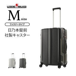 名入れ無料 LEGEND WALKER 5603-59 PCファイバー 優れた復元力 スーツケース BLADE 59cm 超軽量 Mサイズ キャリーケース キャリーバッグ レジェンドウォーカー