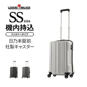 【名前入れ無料!】LEGEND WALKER 5603-48 PCファイバー 優れた復元力 スーツケース BLADE 48cm 超軽量 SSサイズ キャリーケース キャリーバッグ レジェンドウォーカー1泊 2日 2泊 3日 旅行用