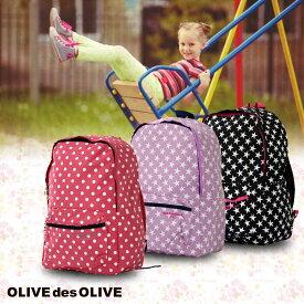 【クーポン発行】リュック リュックサック カバン 鞄 バッグ 遠足 ピクニック 小学生 中学生 かわいい 超軽量 女の子 スター ドット OLIVEdesOLIVE オリーブデオリーブ M サイズ OLIVE-36022 直送
