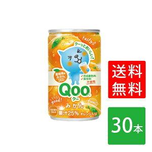 【送料無料】 ミニッツメイドQooみかん 缶(160g*30本入) ミカン ジュース 飲み物 水分補給 飲料 4902102100175-ccw1 直送
