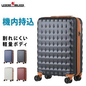 スーツケース 機内持ち込み SSサイズ キャリー バッグ ケース レジェンドウォーカー ファスナータイプ 2泊 3日 用TSAロック あす楽 送料無料 W-5203-48