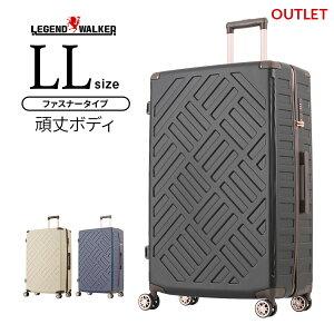 【50%OFF】アウトレット品 スーツケース キャリーケース キャリーバッグ LLサイズ レジェンドウォーカー LEGEND WALKER 10泊以上 2週間 海外旅行 ファスナータイプ ダブルキャスター ハードケー