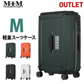 【20%OFF】キャリーケース アウトレット スーツケース Mサイズ キャリー バッグ ケース モダニズム MODERNISM ファスナータイプ TSAロック 5日 6日 7日 泊 B-M3005-Z63
