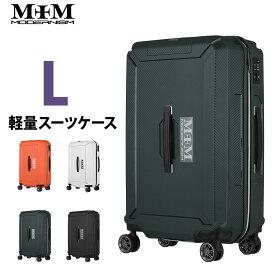 スーツケース T&S キャリーケース 大型 Lサイズ キャリーバッグ キャリーバック モダニズム ティーアンドエス M3005-Z74