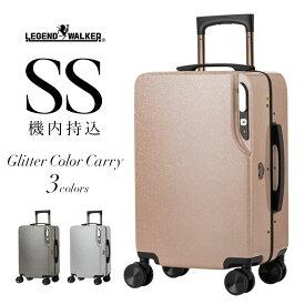 【80%OFF】在庫限りの特別価格 キラキラ グリッター スーツケース キャリーケース スーツケース キャリーバッグ 機内持ち込み可能サイズ SS サイズ 1泊 2日 2泊 3日 3泊 4日 LEGEND WALKER レジェンドウォーカー フィルム 細フレーム 可愛い かわいい 5104-47