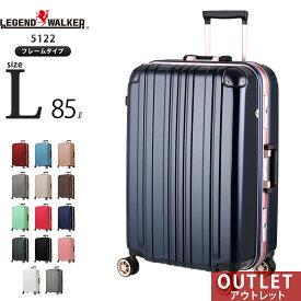【クーポン発行】スーツケース L サイズ 安い アウトレット品 少し傷があるので特価 激安 キャリーバッグ キャリーバック キャリーケース 無料受託手荷物 大型 7日 8日 9日 10日 ダブルキャスター LEGEND WALKER レジェンドウォーカー B-5122-68