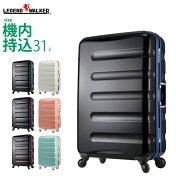 カラーフレームスーツケース6016-47