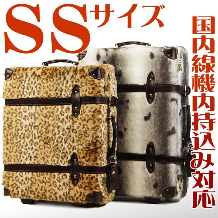 トランクケース スーツケース キャリーバッグ キャリーケース 旅行カバン アニマル柄 SSサイズ 小型 9003【superdeal】