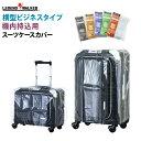 スーツケースと同時購入で500円! 雨カバー 機内持ち込みサイズ対応 スーツケース用 ...