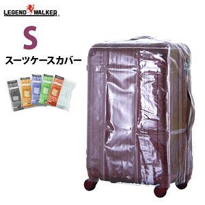 スーツケースと同時購入で500円! スーツケース用 雨カバー キャリーケース用 キャリーバッグ用 傷や汚れの防止にも Sサイズ 高さ53cm COVER W1-9095 旅行 便利グッズ