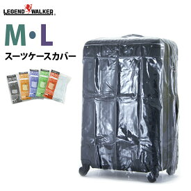 スーツケースと同時購入で500円!スーツケース用 雨カバー キャリーケース用 キャリーバッグ用 傷や汚れの防止にも Mサイズ 高さ63cm COVERW1-9096 旅行 便利グッズ