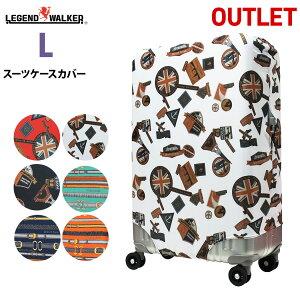 【20%OFF】アウトレット セール カバー ラゲッジカバー スーツケース キャリーケース キャリーバッグカバー Lサイズ SUITCASE COVER 用 旅行かばん用 9101-Lサイズ【最安値に挑戦】