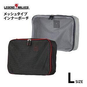 あったら便利! スーツケース 分ける インナーポーチ ポーチ メッシュ かばん 鞄 タイプ レジェンドウォーカー LEGEND WALKER L サイズ 9109-L