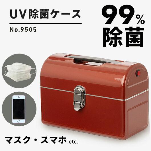 UV除菌ケース