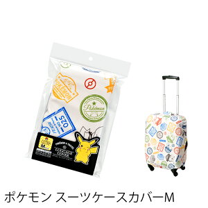 ポケモン ピカチュウ かわいい おすすめ スーツケースカバーM トラベルグッズ 旅行用品 【GW-P507】